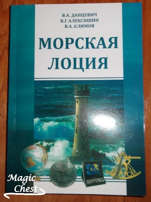morskaya_lotsiya