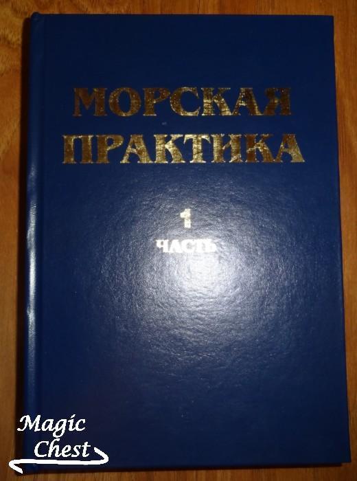 morskaya_praktika_chast1