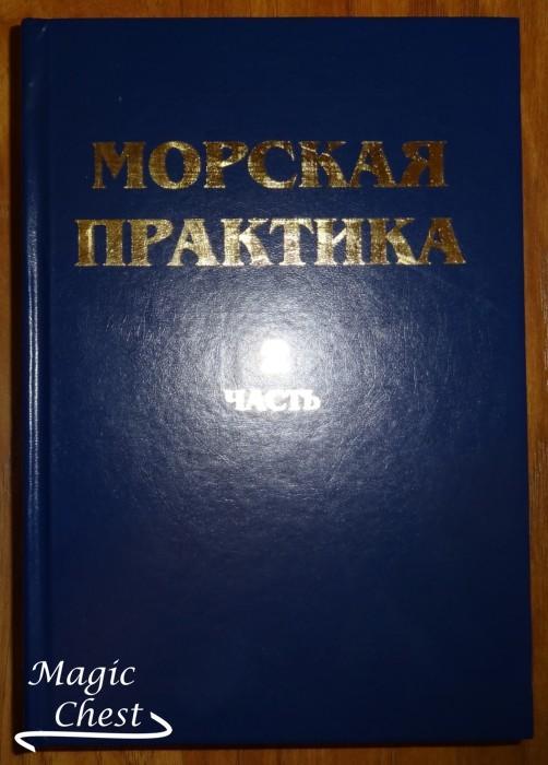 morskaya_praktika_chast2