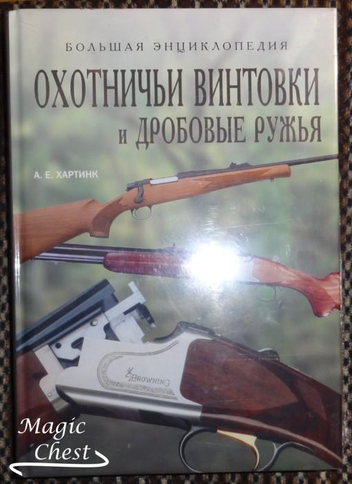 okhotnichiy_vintovky_i_drobovye_ruzhiya
