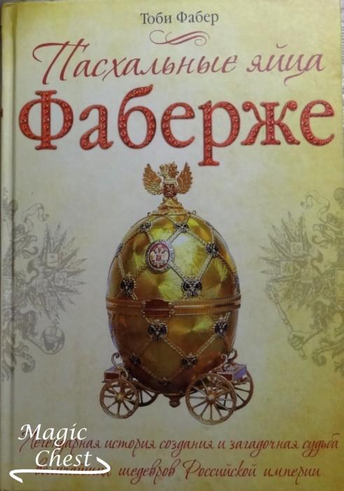 Paskhalnye_yaitsa_Faberge_Toby_Faber_new
