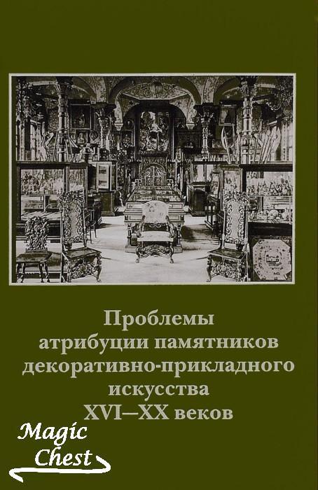 problemy_atributsii_pamyatn_dekor_prikl_iskusstva_xvi-xxvv_iii_np_konferentsiya