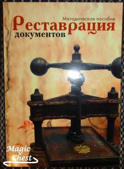 restavratsiya_dokumentov