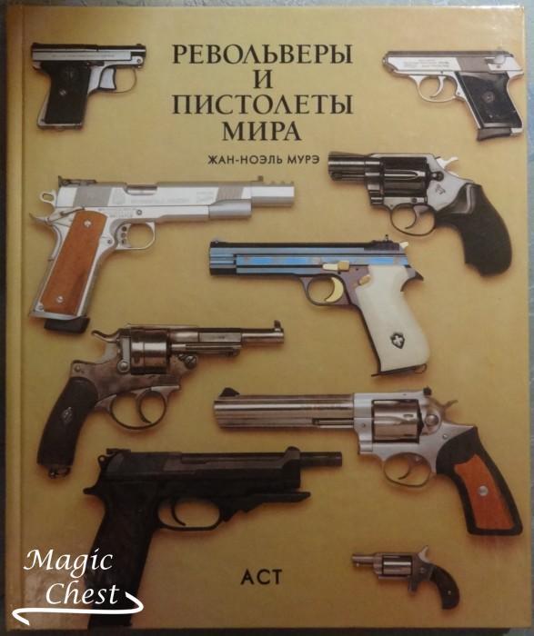 revolvery_pistolety_mira_mure_new