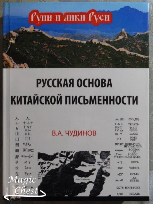 russkaya_osnova_kitayskoy_pismennosty_new