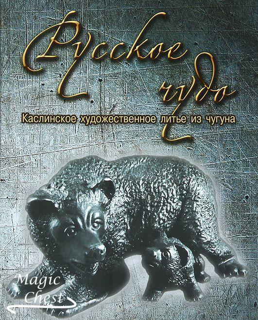 Русское чудо. Каслинское художественное литье из чугуна