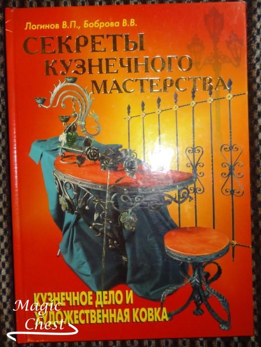 sekrety_kuznechnogo_masterstva