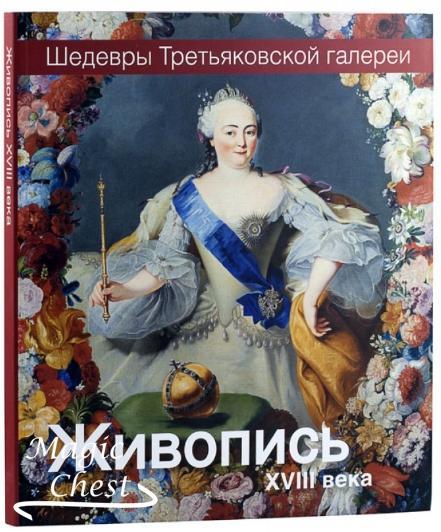 shedevry_tretiakovskoy_galerei_zhivopis_xviii_veka