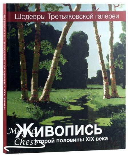Шедевры Третьяковской Галереи. Живопись второй половины XIX века