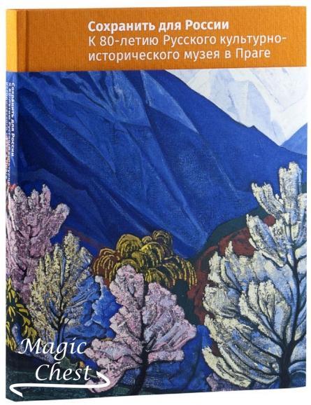 sokhranit_dlya_russii
