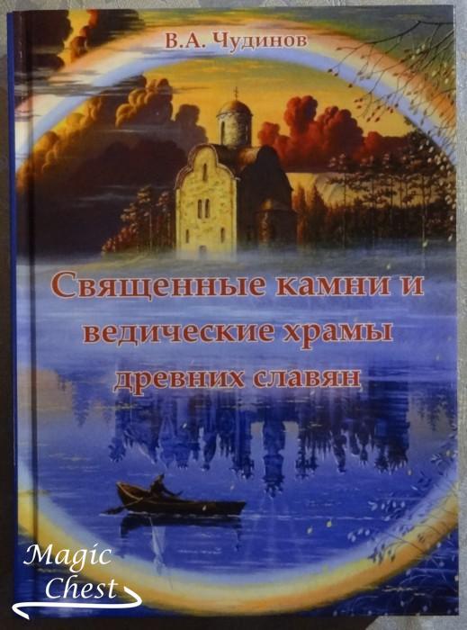 svyaschennye_kamny_i_vedicheskie_khramy_drevnikh_slavyan