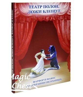 teatr_polon_lozhy_bleschut_pharfor_i_fayans_iz_sobraniya_evsikhinykh