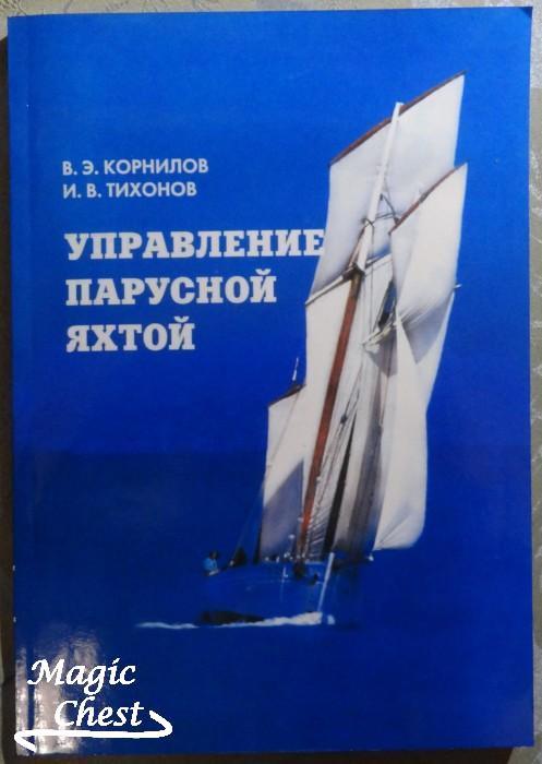 upravlenie_parusnoy_yakhtoy