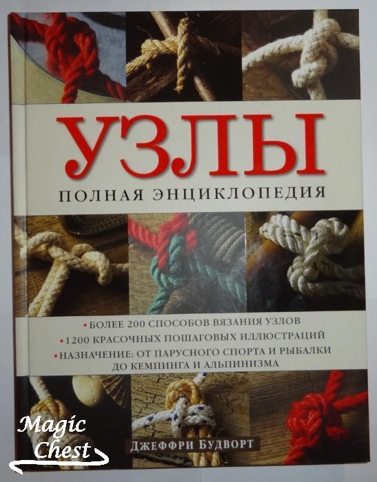 uzly_polnaya_encyclopediya