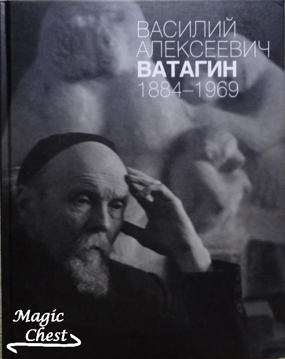 Василий Алексеевич Ватагин. 1884–1969. К 125-летию со дня рождения художника