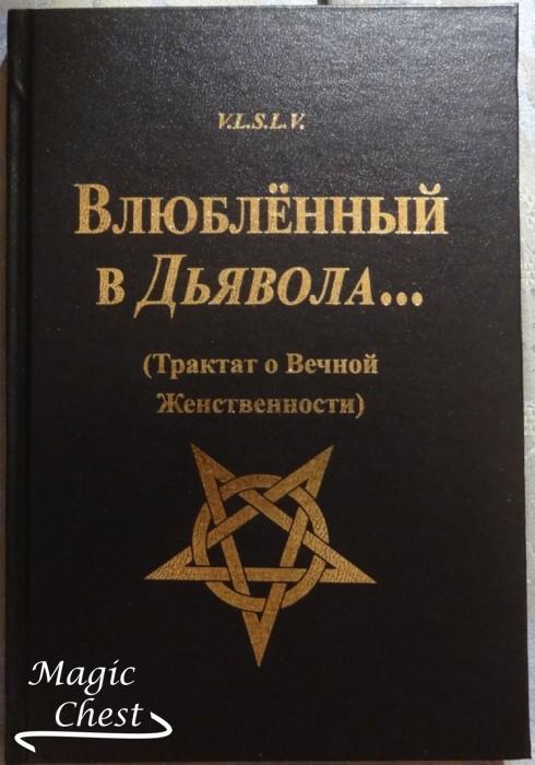 Влюбленный в Дьявола (Трактат о Вечной Женственности)