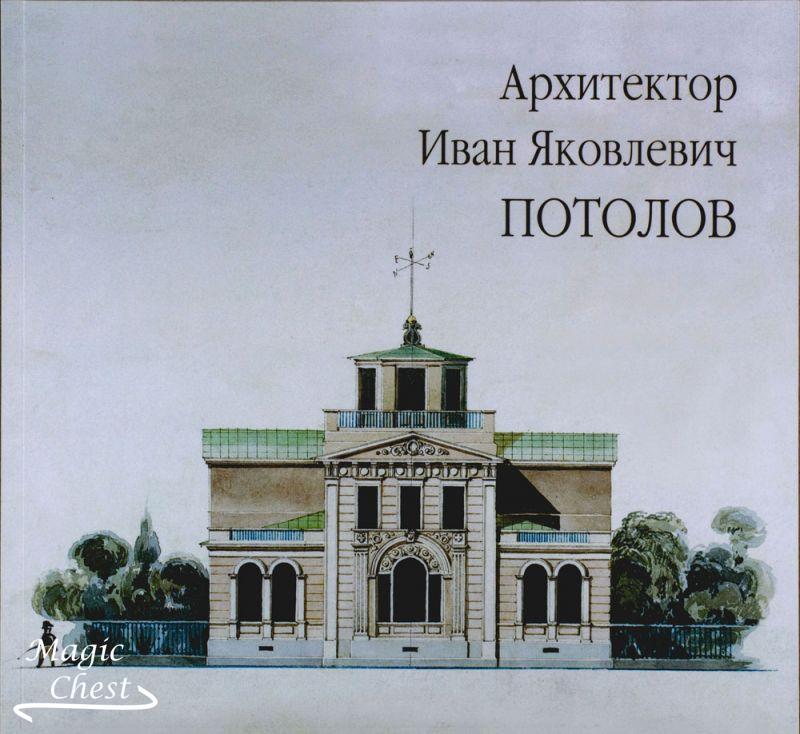 arkhitektor_ivan_yakovl_potolov