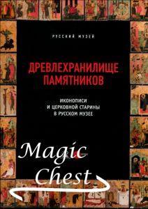drevlekhranilische_pamyatnikov_ikonopisy_i_tserkovnoy_stariny_v_russkom_muzee