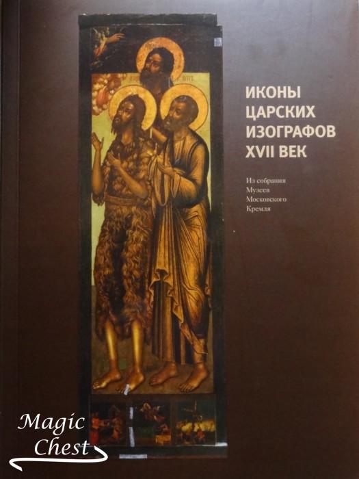 Ikony_tsarskikh_izografov_XVII_vek_new