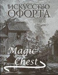 iskusstvo_oforta
