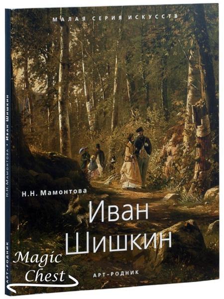 ivan_shishkin_mamontova