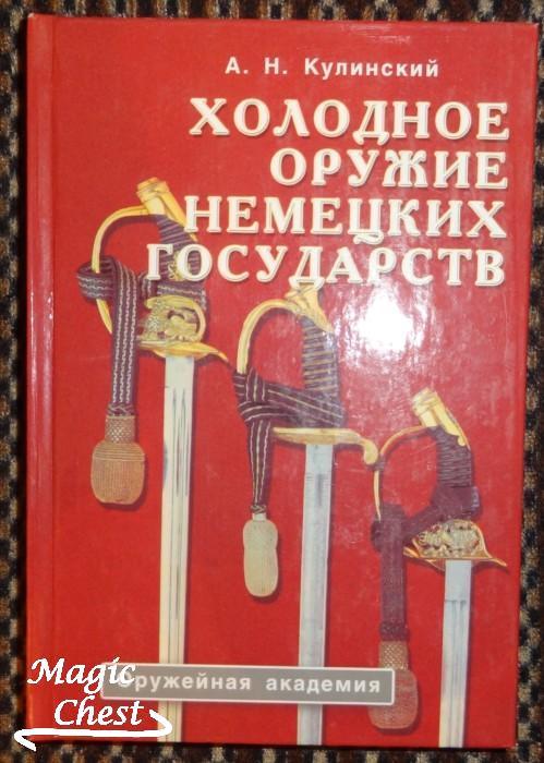 kholodnoe_oruzhie_nemetskikh_gosudarstv00