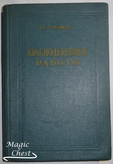 Краснодеревные работы, 1957 г.
