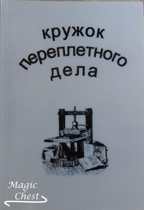 kruzhok_perepletnogo_dela_mazok_1987