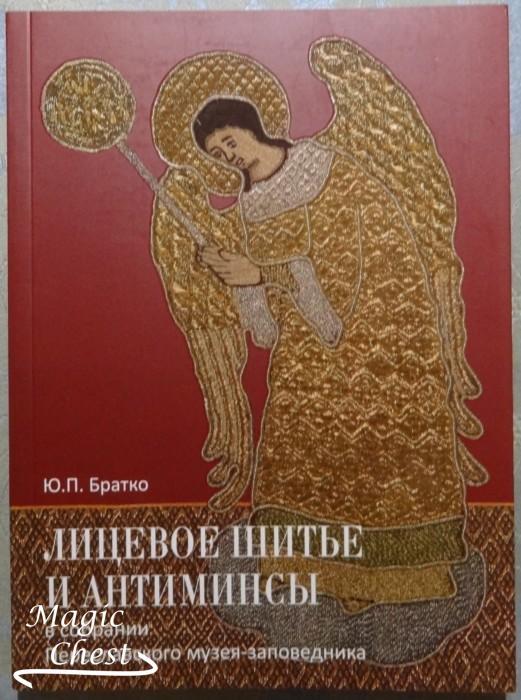 Лицевое шитье и антиминсы в собрании Переславского музея-заповедника