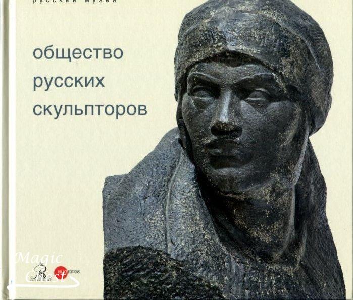 obschestvo_russkikh_skulptorov