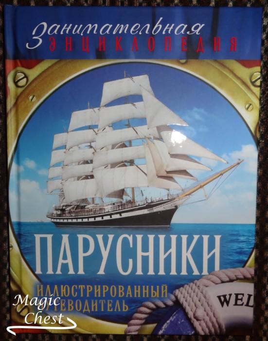 parusniky_illustrirovanny_putevoditel