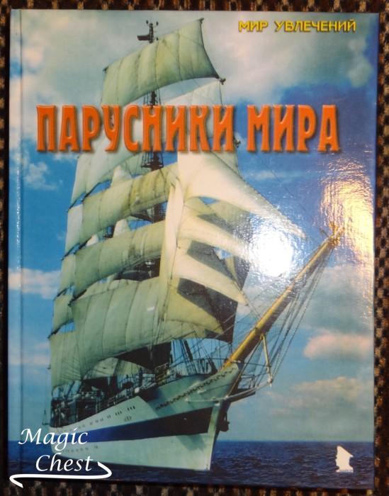 parusniky_mira