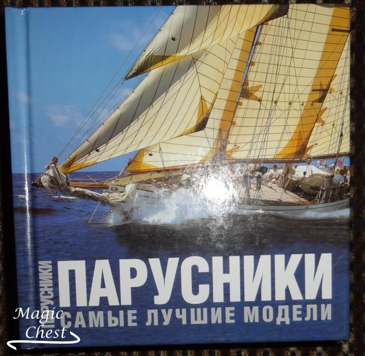 parusniky_samye_luchshie_modely