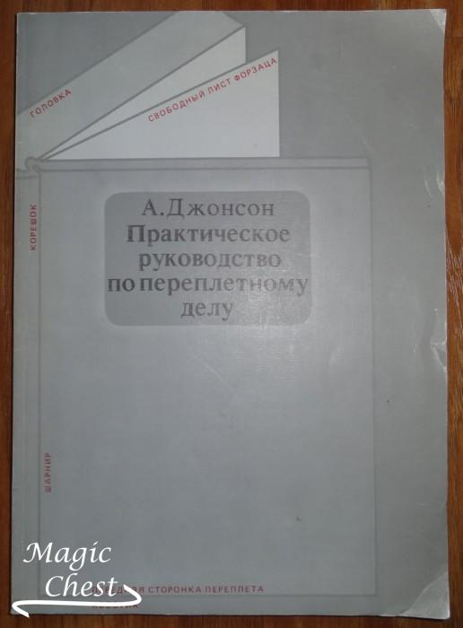 prakticheskoe_rukovodstvo_po_perepletnomu_delu