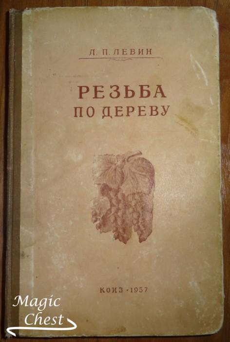 rezba_po_derevu_levin_new