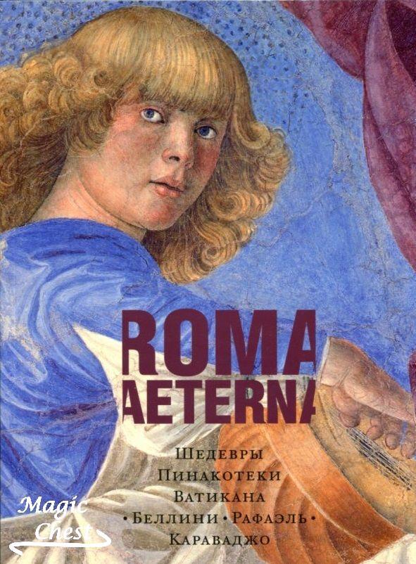 roma_aeterna_shedevry_pinakoteky_vatikana
