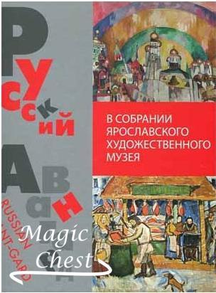 russky_avangard_v_sobranii_yaroslavskogo_khudozh_muzeya