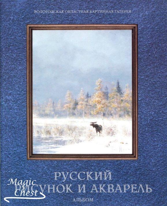 russky_risunok_i_akvarel
