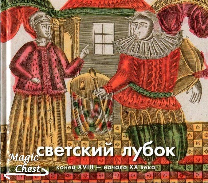 svetsky_lubok_konets_xviii-nachalo_xxv