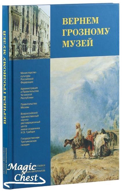 vernem_groznomu_muzey