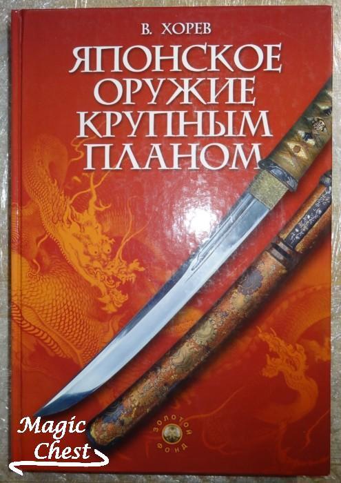 yaponskoe_oruzhie_krupnym_planom_new