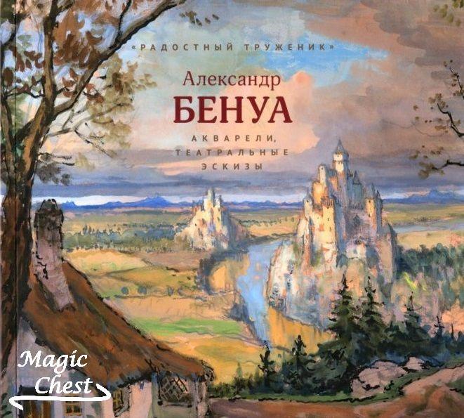 aleksandr_benua_radostny_truzhenik