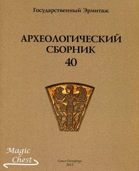 Археологический сборник № 40