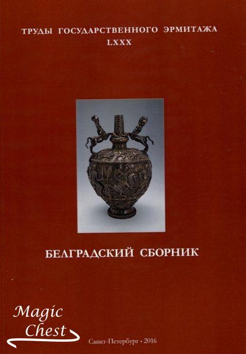 Белградский сборник. Труды Государственного Эрмитажа LXXX