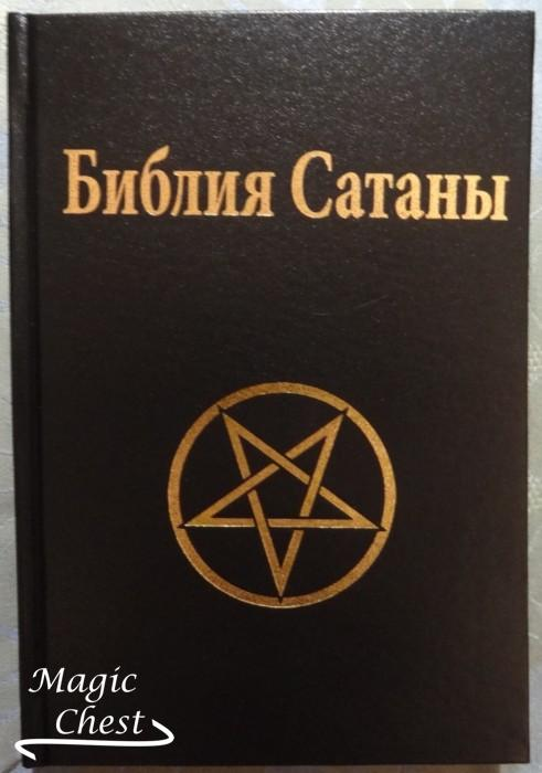 Библия Сатаны