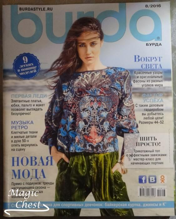 Журнал Бурда. Burda 08/2016