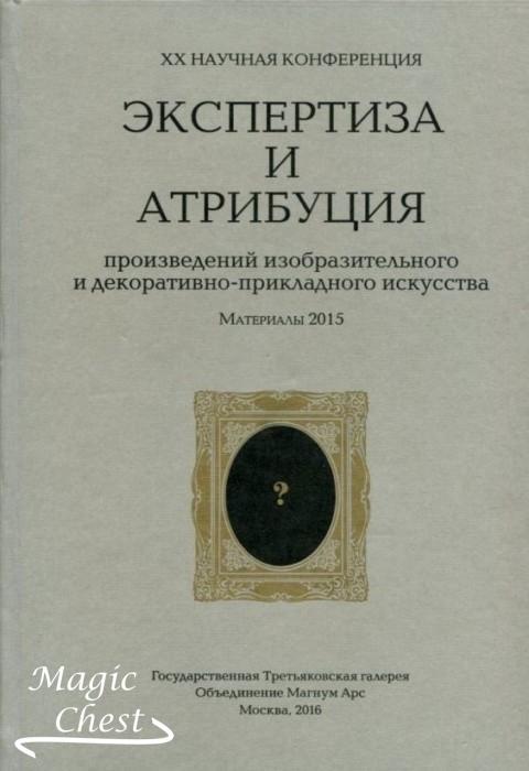 ekspertiza_i_atributsiya_proizv_izobr_i_dek-prikl_iskusstva