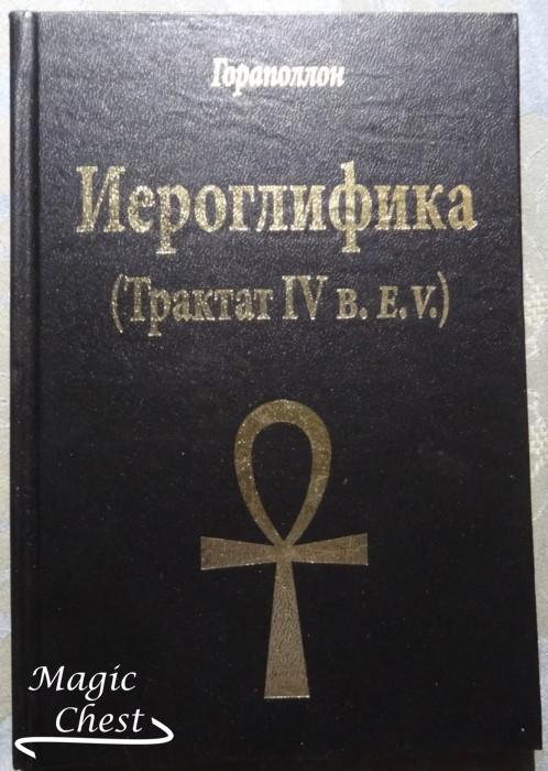 Иероглифика (Трактат IV в. E.V.)