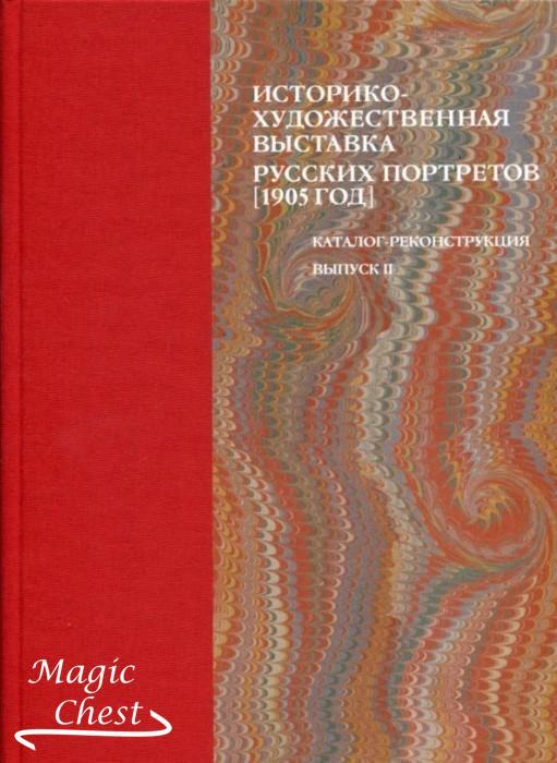 istoriko-khudozhestvennaya_vystavka_russkikh_portretov_1905_ii