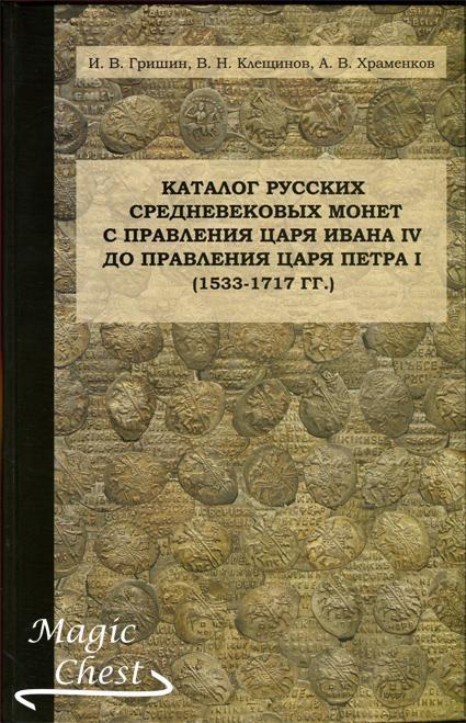 katalog_russkikh_srednevekovykh_monet_big_1533-1717